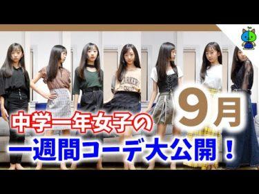 【一週間コーデ】中1女子!7パターンの私服を大公開❤️9月【ももかチャンネル】