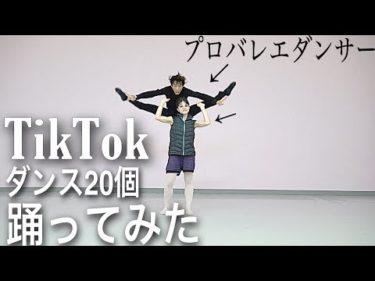 【神回】プロがTikTokの人気ダンスランキング20選踊ってみた