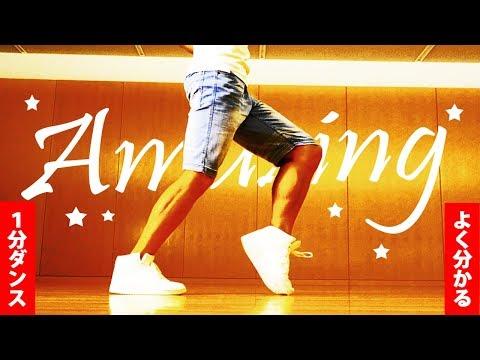 1分ダンス シーウォーク/Cウォーク やり方 かっこいいステップの練習方法