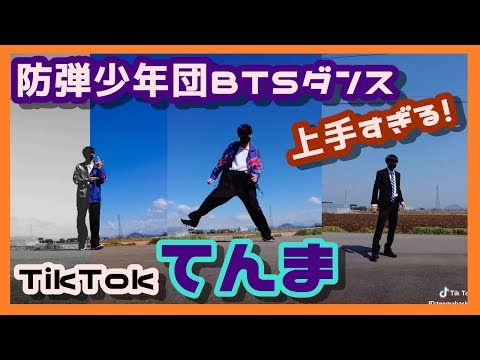 防弾少年団(BTS)のダンスがかっこいい!!【TikTokティックトック】「てんま」|Twitterで話題