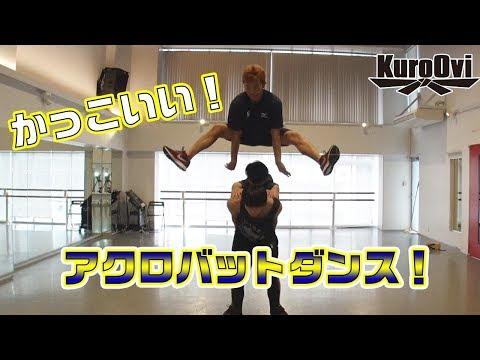 【かっこいい】アクロバットダンスに大興奮!