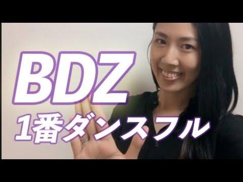 【新曲最新動画】TWICE BDZ 1番フルダンス 前奏からゆっくり反転動画