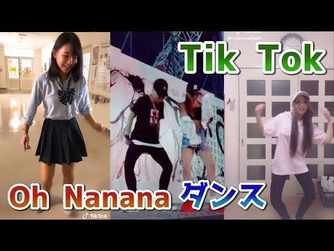 最近流行りの「Oh Nanana」ダンス【Tik Tok】