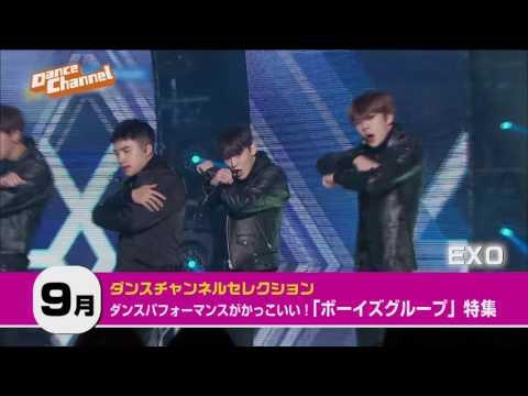 ダンスパフォーマンスがかっこいい「ボーイズグループ」特集!!「ショー!K-POPの中心」/ダンスチャンネル