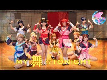 【オルカナイン】MY舞☆TONIGHT フル full 踊ってみた*ラブライブ!サンシャイン‼︎ MyMai☆Tonight LoveLive! Sunshine!!
