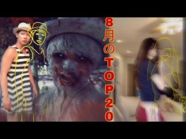 【TikTok ジャパン】08月のベスト&Sexy 20  まとめ part ①