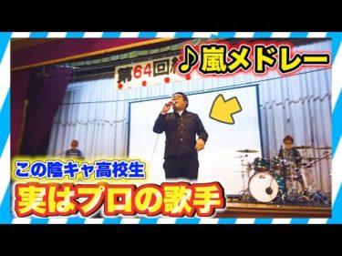 【文化祭歌うま】嵐メドレーを廃校になってしまう高校でプロが歌った結果。。(ARASHI)