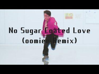 3週間で100キロ痩せるダンス – No Sugar Coated Love (oomiee Remix)