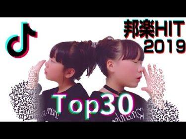 BEST of TikTok 〜最新ティックトック邦楽ランキングTOP 30〜tiktoker 邦楽メドレー 2019【しほりみチャンネル】
