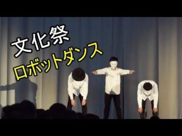 【文化祭ダンス】高田高校2019 ロボットダンス【NOC】