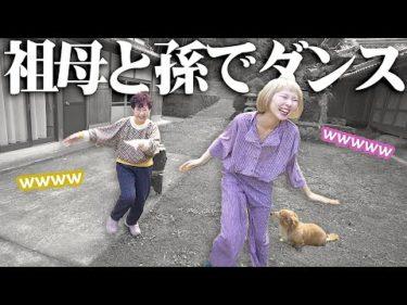 75歳おばあちゃんと2週間で10キロ痩せるダンス踊ってみた【HandClap】