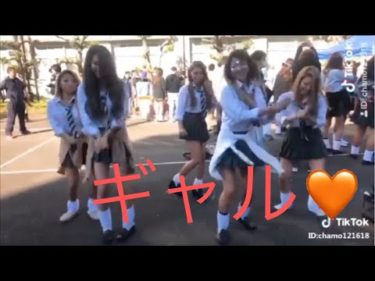 Tiktok ギャル jk Japanese high school かわいい