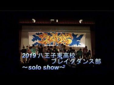 八王子東高校 ブレイクダンス部 アンコール solo show 2019