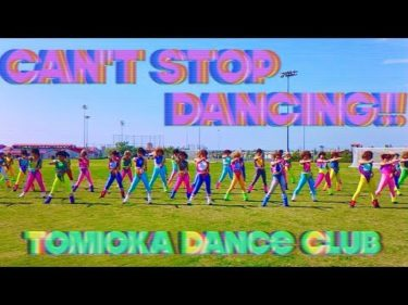 【TDC】Can't Stop Dancing!!!!  登美丘高校ダンス部 Tomioka Dance Club