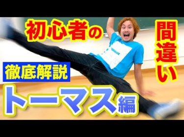 【初心者】ブレイクダンス大技トーマスでやってはいけない2つの事