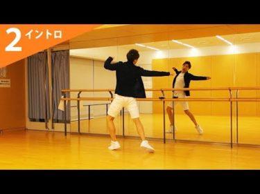 BTS /DNA ダンス振り付け解説2 イントロの足チョコパートが分かる DANCE TUTORIAL
