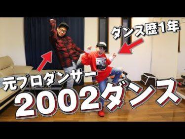 2002ダンス 元プロダンサーが踊ってみた!世界で大人気!TikTokでも大流行!