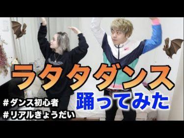 【踊ってみた】ダンス初心者がラタタダンスを踊ってみた結果…【姉弟】