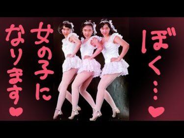 【高校文化祭】女装して平成アイドルメドレー歌ってみた