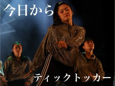 現役ダンサーがTik Tok三曲を10分チャレンジしてみたら楽しすぎた😎🌟