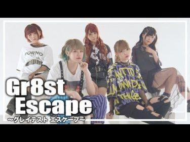 Gr8st Escape / おこさまぷれ〜と。【MV】(グレイテスト・エスケープ)