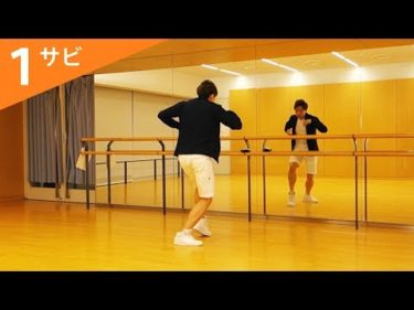 BTS /DNA ダンス振り付け解説1 バンタン/カバーダンス入門講座 DANCE TUTORIAL