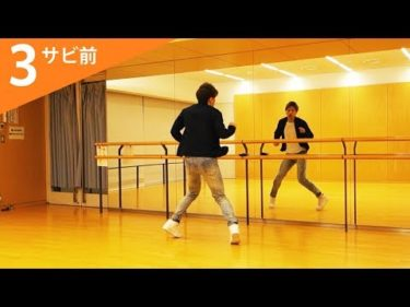 BTS / DNA ダンス振り付け解説3 完コピ初心者も練習してみよう DANCE TUTORIAL