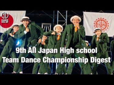 【高校ダンス部】第9回 全日本高等学校 チームダンス選手権大会 ダイジェスト
