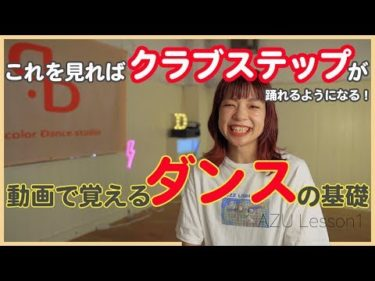 動画で覚えるダンス!ダンサーが教えるクラブステップ編!