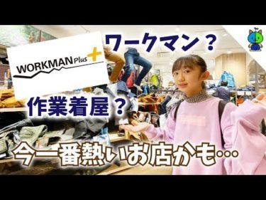 【ワークマン】中一女子が欲しい物は有るのか?作業着屋さんじゃないの??【ももかチャンネル】