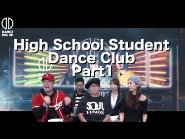#010【SCHOOL DIG UP!!】 高校生ダンス部特集 Part①