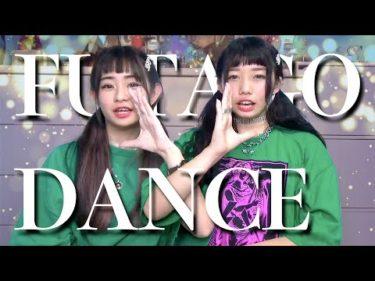 ひかれんちょで双子ダンス