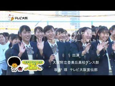 大阪府立登美丘高等学校ダンス部×たこるくん 告知