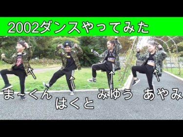 【ダンス】2002ダンスをレッスンして4人で踊ったけど...😭