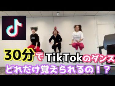 【本気】30分でTikTokのダンス何個覚えられるの?