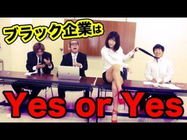 【危険なTWICE】YES or YES ダンス〜ブラック企業の女社長が踊ってみた〜