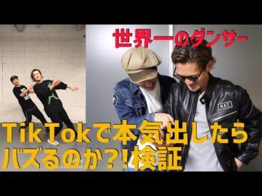 【TikTok】世界一のダンサーがTikTokガチでやったらバズるのか検証してみた|Hilty & Bosch