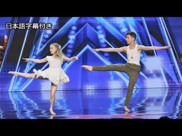 【和訳】兄妹のように舞台で踊るダンスデュオ、イジー&イーストン