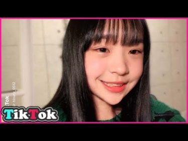 【Tik Tok】ひなたちゃん最新ティックトックまとめ 🌻 Hinata 🌻 年12月14日