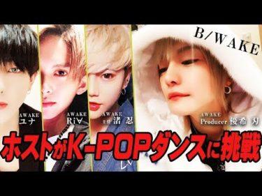大型イベントでホストがK-POPダンスを披露!!多忙の中練習を重ねた3人に迫る!【AWAKE channel!】ダンスユニットB/WAKEに密着!vol.5