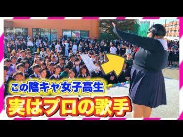 【文化祭歌うまドッキリ】もしも陰キャ女子高生がプロの歌手だったら。。(Japanese Susan Boyle/Les Miserables)♪I Dreamed A Dream