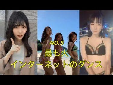 【TIK TOK 】ダンスメドレー  2019日本で一番ホットなダンス