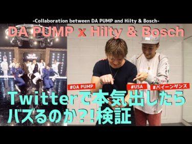 【DA PUMP】世界的ダンサーがDA PUMPと踊った動画をTwitterに投稿したらバズるのか?!検証企画