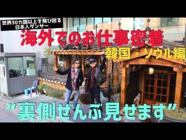 【韓国の旅】世界一の日本人ダンサー、海外でのお仕事密着|Hilty & Bosch