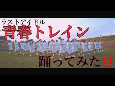 【TDC】ラストアイドル『青春トレイン』踊ってみた! 登美丘高校ダンス部 Tomioka Dance Club