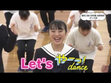 【やーっ!ダンス】福岡の高校生バージョン PART04【福岡放送】