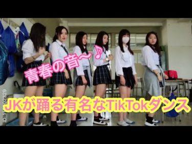 青春の音〜♪ JKがTikTokの有名ダンスを踊ってみた!