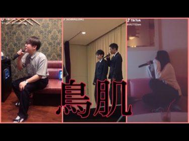 【TikTok】歌うま 感動 鳥肌 高校生 文化祭