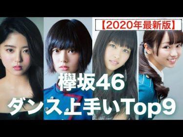 欅坂46でダンスが上手いメンバーランキングTOP9!【2020年最新版】