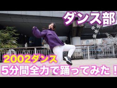 【ダンス部】2002ダンス5分間全力で踊ってみたー!